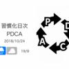アウトプットを小刻みに行ったほうが読書のインプットもリズミカルになる[習慣化日次PDCA 2018/10/24]