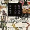【2583冊目】辻村深月『盲目的な恋と友情』