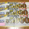 ヨドバシカメラで貰った1万5千円分のクーポン!何に使おうかな・・・
