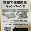 山陽マルナカ×江崎グリコ 家族で健康応援キャンペーン 1/31〆