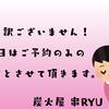 5月11日まで炭火屋串RYU休業致します。緊急事態宣言