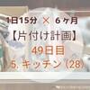 キッチンの「ゴミ収納ワゴン」を整理☆(計画 49日目)