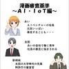 特許庁の「漫画審査基準~AI・IoT編~」