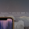 Alpakka で AWS SQS 接続 (Scala)