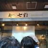 麺や 七彩 八丁堀店(東京都中央区)喜多方らーめん