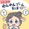 【1才3ヶ月】あおくんわんわんブーム到来!!