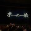 タカラヅカ観劇記「ポーの一族」