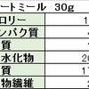 オートミールはお粥にして食べよう。和食おかずで栄養バランスも良し!