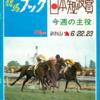 1974.06 週刊競馬ブック 1974.06.17号