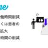 タスク管理/業務支援をおこなうDigital Healthベンチャーを調べてみた(1):Healthee One