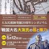 【5/12、大分】大友氏館跡発掘20周年シンポジウム「戦国大名大友氏の館と権力」開催