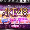 パチンコP AKB48-ワンツースリー-が継続率80%のライトミドルで登場!初代・2代目とスペックを徹底比較!