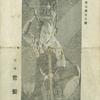 大阪 / 常盤座 / 1925年 11月頃 [?]