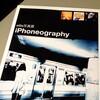 【写真展日記】初日。本日よりstilo写真展「iPhoneography」はじまりました。初日からにぎわっていまーす!