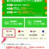 急げ!!LINE Pay(ラインペイ)の外貨両替手数料&配送料無料キャンペーンは11月24日まで!!