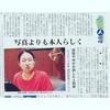 西日本新聞 大分版にインタビュー記事!