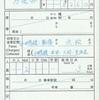 小田急線新宿から浜松への連絡乗車券