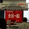 神奈川労連全国一般労働組合大会に参加し、役員になった!