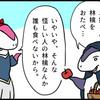 【4コマ】白雪姫さま