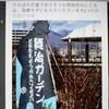「賢治ガーデン」と「五郎兵衛記念館」に研修。