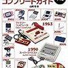 「任天堂コンプリートガイド(コンピュータゲーム編)」を買ってきた