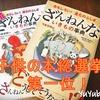 小学生の子どもに一番人気の本『ざんねんないきもの事典』シリーズ