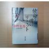 『使命と魂のリミット』(東野圭吾)を読んだ感想。ネタバレ注意です。