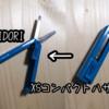 【かわいい携帯ハサミ】小さいのに力強い!MIDORI XSシリーズ「コンパクトハサミ」