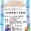 【初心者さん向け!!】♪ウクレレ♪ワンコインセミナー