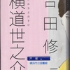 吉田修一の『横道世之介』を読んだ