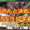 【モンパレ】最強!SS評価ランキング 読者さんと決めた決定版!