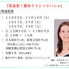 『美姿勢!簡単クラシックバレエ』12月分は11月30日と12月14日の土曜日に開講します♪