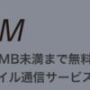 デジモノ2月号付録の500MBまで無料の「0円SIM」が正式サービスとして開始