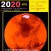 2020年の天文現象が一目でわかる星空ガイド2020