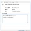 PL2303がWindows10+64bitで動かない
