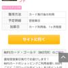 高額案件~MUFGカード・セゾンカード~