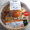 【セブンイレブン】新発売 「濃厚チーズのカルボナーラ風ドリア」頂きました!^^