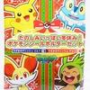 たのしみいっぱい冬休み! ポケモンシールホルダーセット! (2013年12月14日(土)発売)