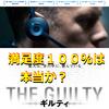 「THE GUILTY/ギルティ」感想映画レビュー 満足度100%は本当か!!?