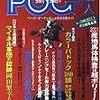 2001.06 POGの達人 2001年~2002年 競馬 ペーパーオーナーゲーム完全攻略ガイド