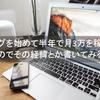 ブログを始めて半年で月3万円を稼げたのでその経緯とか書いてみる