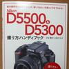 Nikon D5500のハンディブックを読みました。機体専用の実用書は1冊読んでおくと基本を理解して使えます。