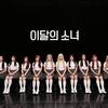 18.08.23 [Mnet] M! Countdown 今月の少女(LOONA) - favOriTe & Hi High