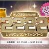 「デレステ2周年記念! 総額2222万円 レッツプレゼントキャンペーン」開催&中居正広さん出演の新CMが公開!