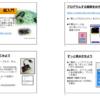 12/24(月祝) 大阪市内で超初心者用micro:bit講習会をします!