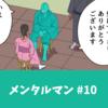 【1ページ漫画】メンタルマン #10