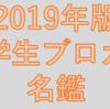 【2019年版】おすすめ大学生ブロガー名鑑!なんと30名以上集まりました!