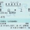 飯山→上野 新幹線特急券【eきっぷ】
