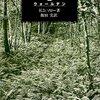 ヘンリー・D・ソローの森の生活を読み始めて。 読書感想
