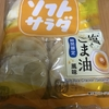 期間限定!亀田製菓『ソフトサラダ 塩とごま油風味 』を食べてみた!
